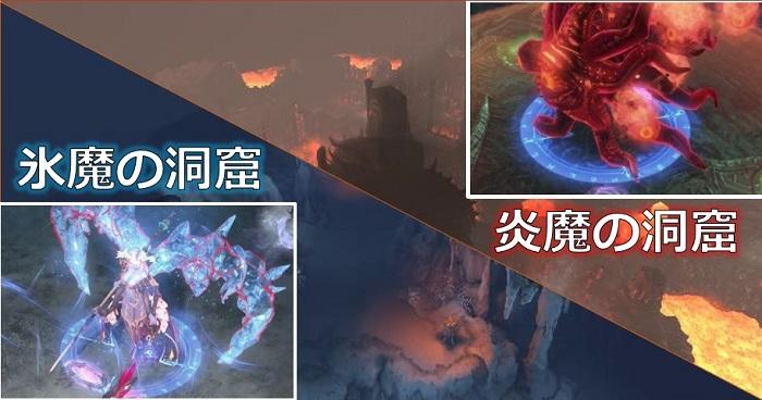 http://webzen.co.jp/wp-content/uploads/2018/05/炎魔氷魔の洞窟.jpg