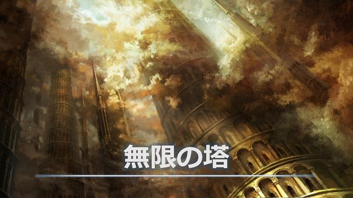 http://webzen.co.jp/wp-content/uploads/2018/05/無限の塔.jpg