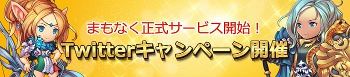 http://webzen.co.jp/wp-content/uploads/2018/05/TwitterCP.jpg